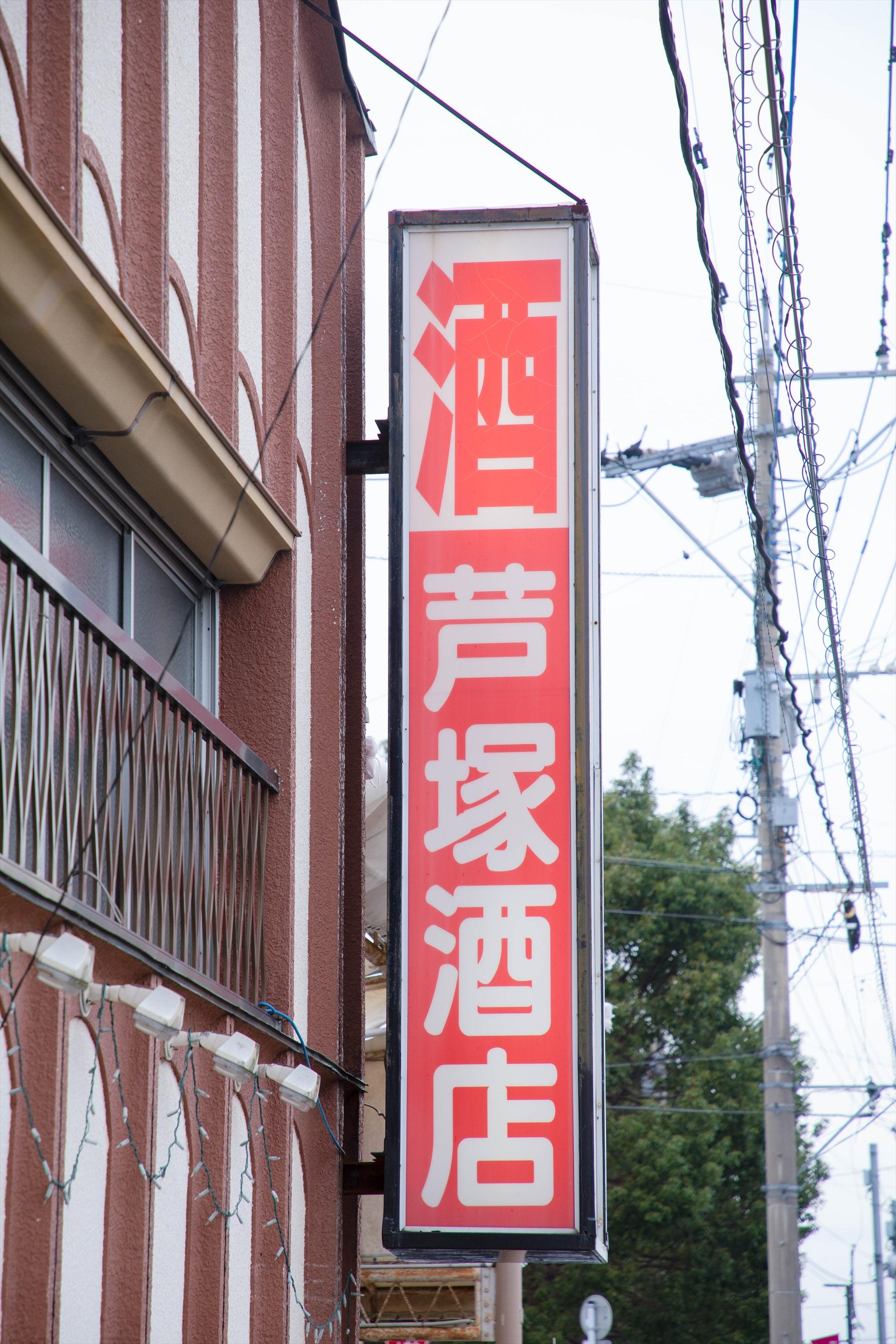 酒といえば芦塚酒店
